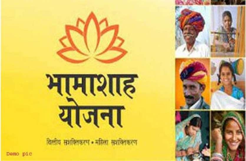 जानिए क्या है राजस्थान की भामाशाह डिजिटल परिवार योजना, फ्री में कैसे और कब मिलेगा मोबाइल