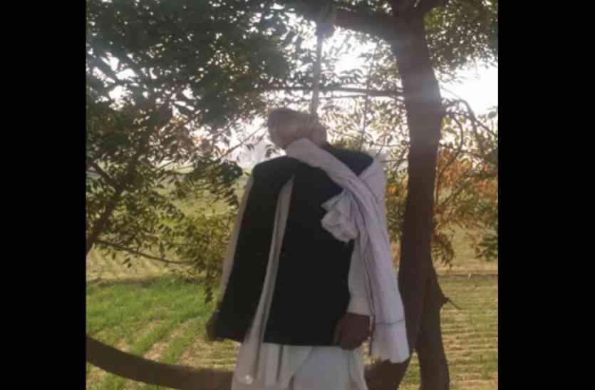 बुजुर्ग किसान ने नीम के पेड़ से लटकर की आत्महत्या, पुलिस को मिला कई पेजों का सुसाइड नोट
