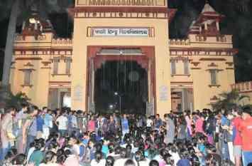 बीएचयू बवाल को लेकर 13 छात्र निलम्बित, तोड़फोड़ आगजनी का था आरोप