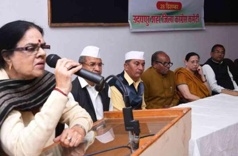 कांग्रेस के स्थापना दिवस पर गोष्ठी पूर्व केन्द्रीय मंत्री डॉ. गिरिजा व्यास बोली... संविधान बदलने वालों की सरकार को उखाड़ फेंके