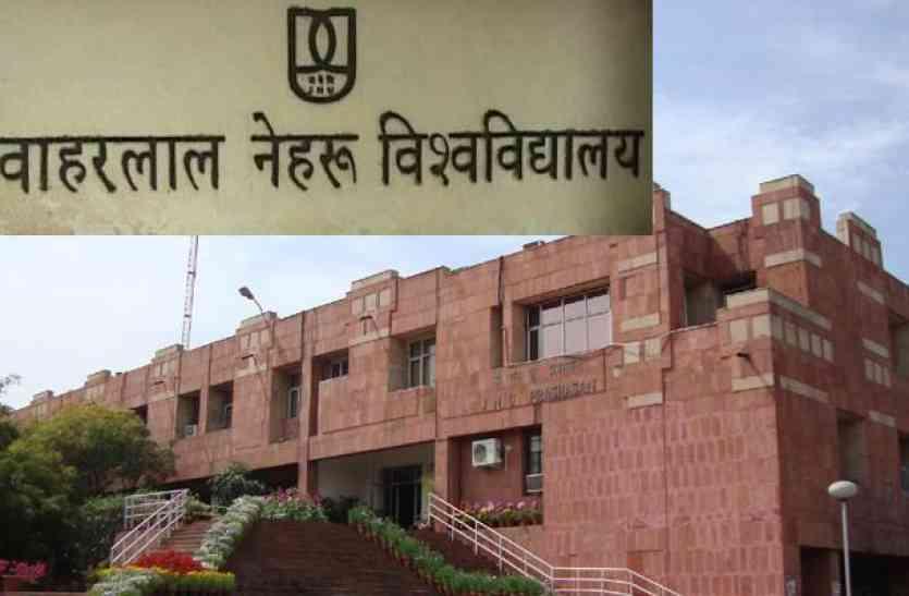 Image result for जवाहरलाल नेहरू विश्वविद्यालय