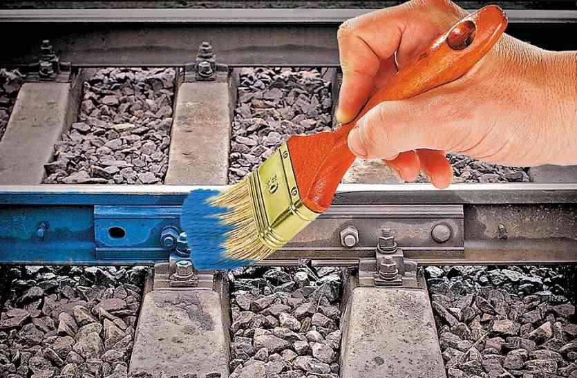 इस वजह से अब आपको कलरफूल दिखेंगी ट्रेन की पटरियां