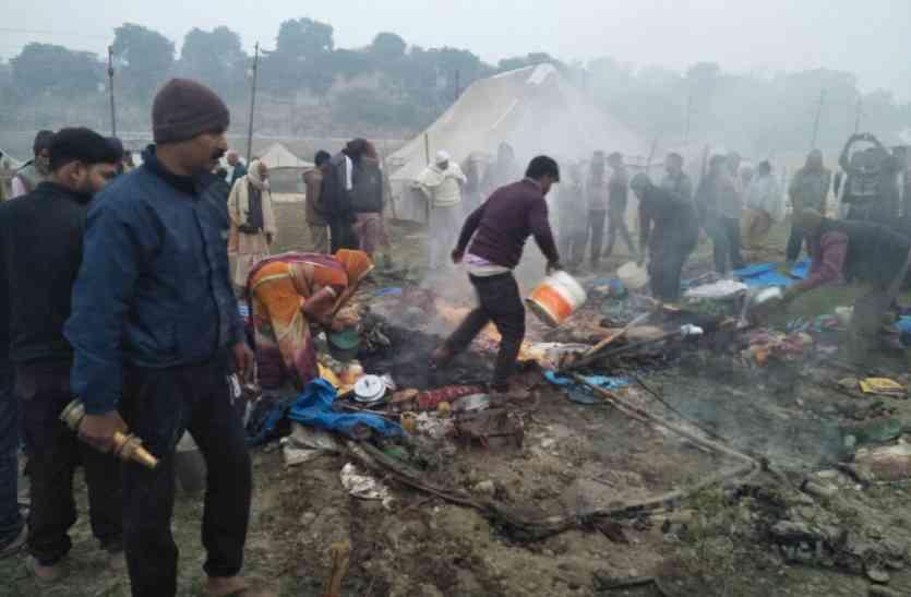 Magh Mela breaking: माघ मेला प्रारंभ होने से एक दिन पहले लगी भीषण आग, लाखों का सामान जल कर खाक