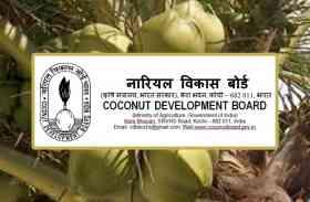 नारियल विकास बोर्ड में उप-निदेशक और फील्ड ऑफिसर के पदों पर भर्ती, करें आवेदन