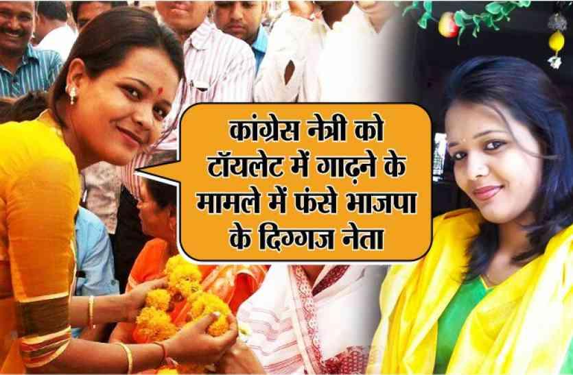 कांग्रेस नेत्री को टॉयलेट में जिंदा गाढऩे के मामले में फंसे भाजपा के दिग्गज नेता