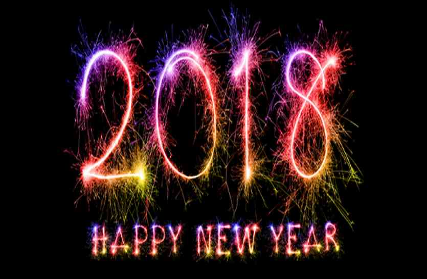 नए साल का लोगों ने किया कुछ इस तरह से स्वागत, जानकर आप भी कहेंगे वाह