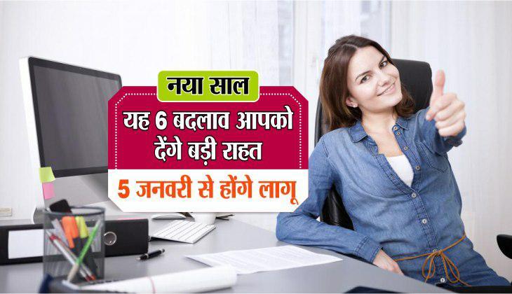 New Year: यह 6 बदलाव आपको देंगे बड़ी राहत,5 जनवरी से होंगे लागू
