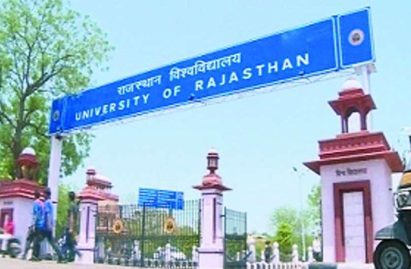 रोस्टर प्रणाली के विरोध में उतरे राजस्थान विश्वविद्यालय के शिक्षक