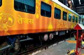 सात घंटे में लखनऊ से दिल्ली पहुंचाएगी तेजस एक्सप्रेस, विमान जैसी खूबियों से लैस होगी इंडियन रेलवे की यह ट्रेन