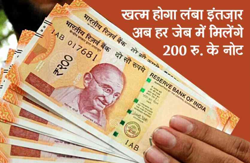 खत्म होगा लंबा इंतज़ार, इस तारीख से हर जेब में मिलेंगे 200 रु. के नोट