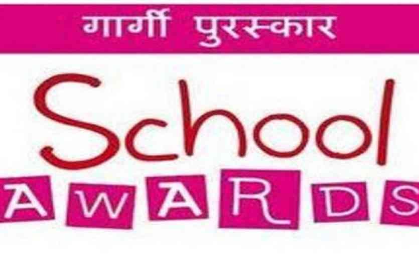 अच्छी खबर : अब बालिकाओं को ब्लॉक स्तर पर ही मिलेगा गार्गी पुरस्कार