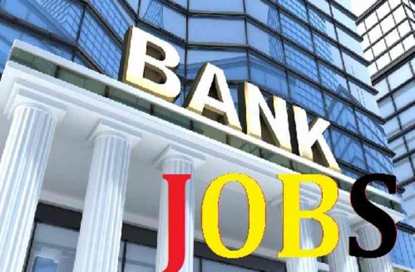 BANK JOB : सिंडिकेट बैंक ने निकाली बंपर वैकेंसी, जल्द करें आवेदन