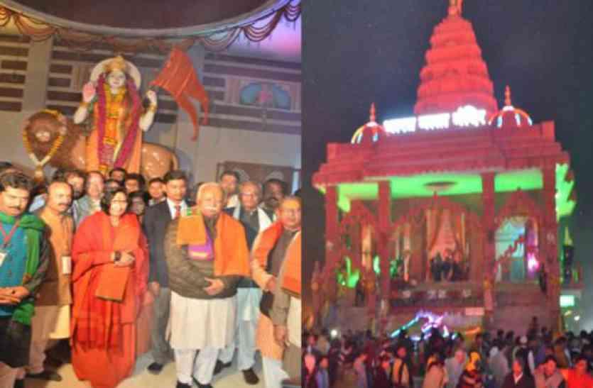 video : प्रदेश का पहला ऐसा मंदिर, जहां होगी देशभक्ति...साध्वी ऋतुंभरा व संघ प्रमुख भागवत ने किया अनावरण
