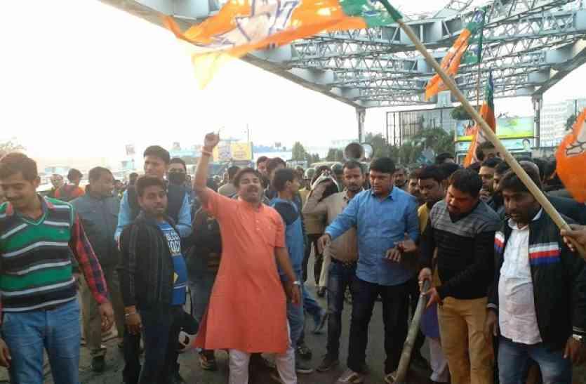 भाजपा समर्थकों ने किया हावड़ा ब्रिज अवरोध