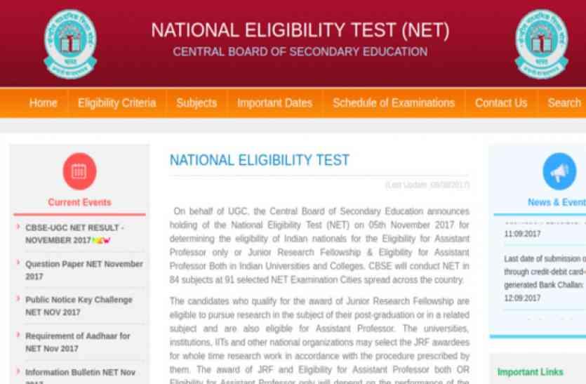 CBSE UGC NET JRF Result  2017 : नेट जेआरएफ परीक्षा परिणाम जारी : यहाँ देखें