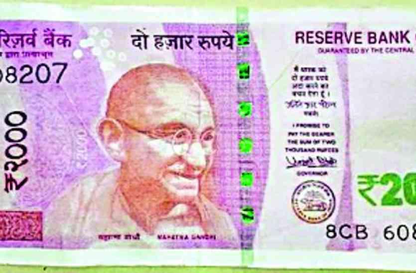 चौहटन में नकली मुद्रा से फैली सनसनी, एटीएम से निकला 2 हजार का नकली नोट, बैंक ने किया इनकार