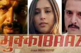अनुराग कश्यप की फिल्म मुक्काबाज का यूपी के लोगों को है खास इंतजार, 12 जनवरी को होगी रिलीज