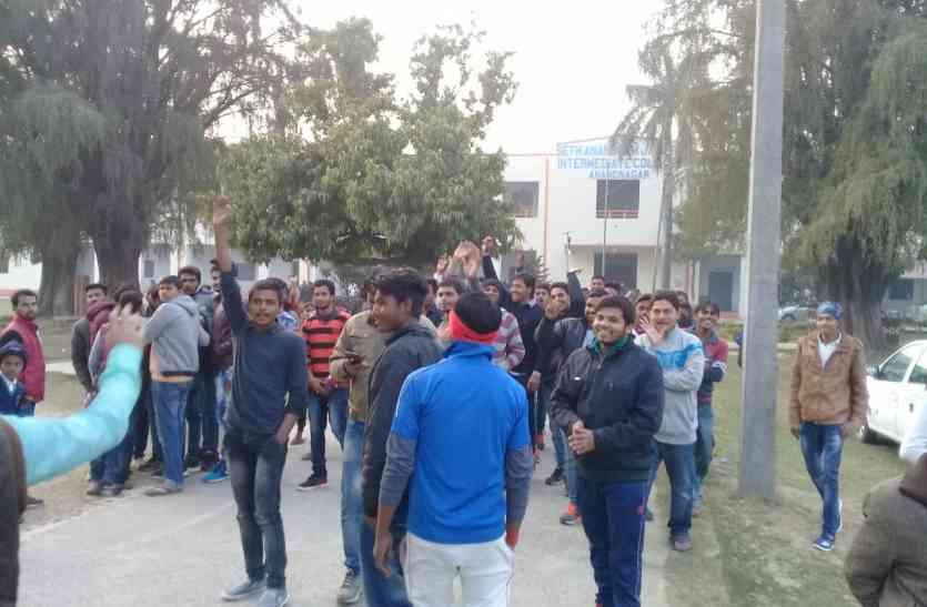 छेड़खानी के आरोपी शिक्षक को छात्रों ने घेरा, किया प्रदर्शन