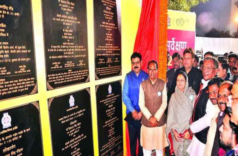 इंदौर में होगा विकास, मुख्यमंत्री लाये 220 करोड़ के प्रोजेक्ट