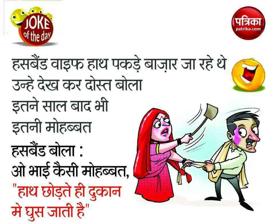 joke,hindi joke,