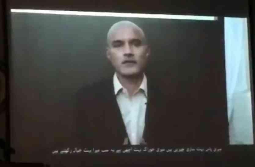 और कितना गिरेगा पाकिस्तान! कुलभूषण का फर्जी वीडियो जारी कर भारत पर लगाए गंभीर आरोप