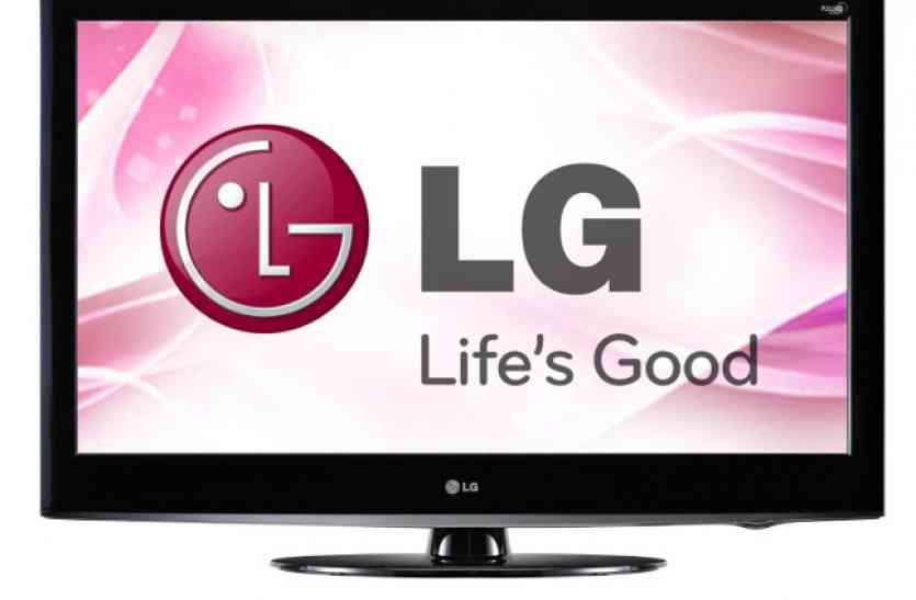 LG लेकर आ रही है आवाज से चलने वाला टेलीविजन, इन खूबियों से होगा लैस