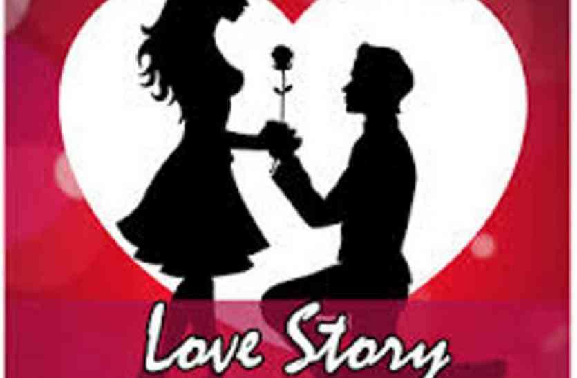 भोपाल की लड़की और होशंगाबाद का लड़का, कुछ ऐसी है दोनों की प्रेम कहानी