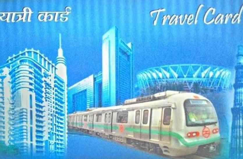 अब एक ही कार्ड से कर सकेंगे मेट्रो और बस का सफर, 8 जनवरी से शुरू हो रही कॉमन कार्ड सेवा