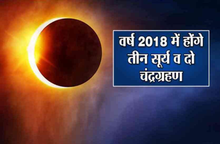 31 जनवरी को लगेगा चांद को ग्रहण, किन पर होगा असर, क्या करें उपाय