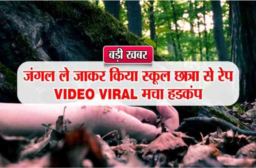 जंगल ले जाकर किया स्कूल छात्रा से रेप,मचा हड़कंप Video Viral