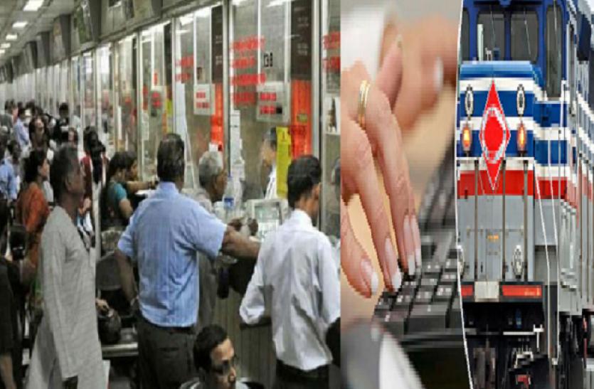 इंडियन रेलवे ने टिकट बुकिंग के लिए किए जारी किए नए नियम, यह खुशखबरी है आपके लिए
