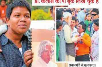 इस लड़के की प्रतिभा देख मोदी और कलाम ने किया था सम्मानित, IAS बनकर करना चाहता है देश की सेवा