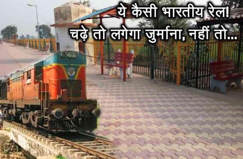 ये कैसी भारतीय रेल! चढ़े तो लगेगा जुर्माना, नहीं चढ़े तो होगी परेशानी- सामने आया चौंकाने वाला कारण