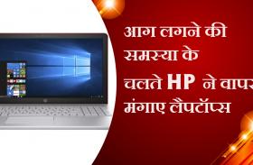 आग लगने की समस्या के चलते HP ने वापस मंगाए लैपटॉप्स, देखें वीडियो