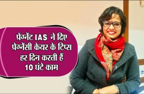 प्रेग्नेंट IAS  ने दिए प्रेग्नेंसी केयर के टिप्स, हर दिन करती हैं 10 घंटे काम