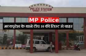 MP में आरोप प्रत्यारोप का दौर शुरू,पुलिस की कार्यप्रणाली व थानों की स्थिति को लेकर भिड़े नेता