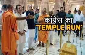 ... तो कांग्रेस नेता चुनाव से पहले इसलिए जाते हैं मंदिरों में धोक लगाने, जानिए गहलोत का BJP को दिया ये जवाब