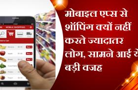 मोबाइल एप्स से शॉपिंग क्यों नहीं करते ज्यादातर लोग, देखिए वीडियो