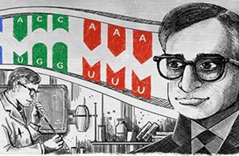 नोबेल विजेता वैज्ञानिक डॉ. हरगोविंद खुराना को याद कर गूगल ने बनाया डूडल