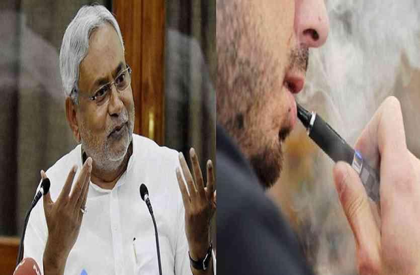 Image result for बिहार गवर्नमेंट ने ई- सिगरेट पर लगाई रोक