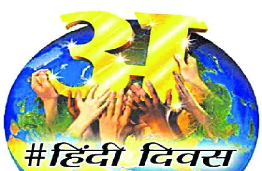 हिंदी दिवस क्यों मनाया जाता है और क्या है इसका का महत्व,  विश्व में किस स्थान पर है हिन्दी