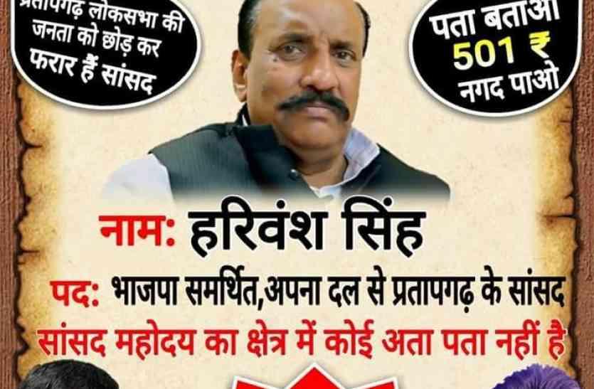 पोस्टर:  भाजपा समर्थित अपना दल के सांसद कुंवर हरिवंश सिंह लापता, पता बताने वाले को मिलेगा नगद ईनाम
