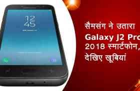 सैमसंग ने उतारा Galaxy J2 Pro 2018 स्मार्टफोन, देखिए खूबियां