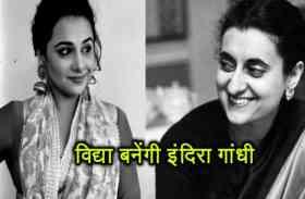 अब विद्या बनेंगी इंदिरा गांधी, पति की इस फिल्म में करेंगी काम...