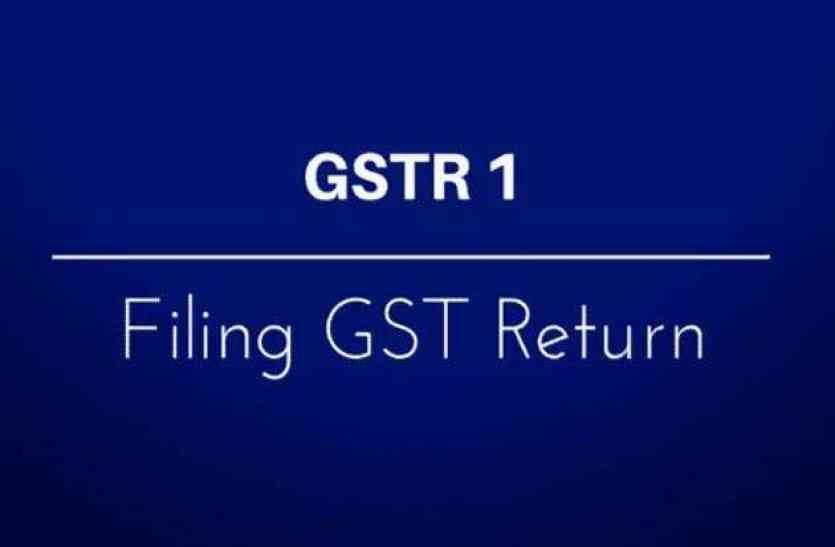 GSTR-1 RETURN:  अब देनी पड़ेगी 250 रुपए रोज लेट फीस, नेटवर्क कर रहा परेशान