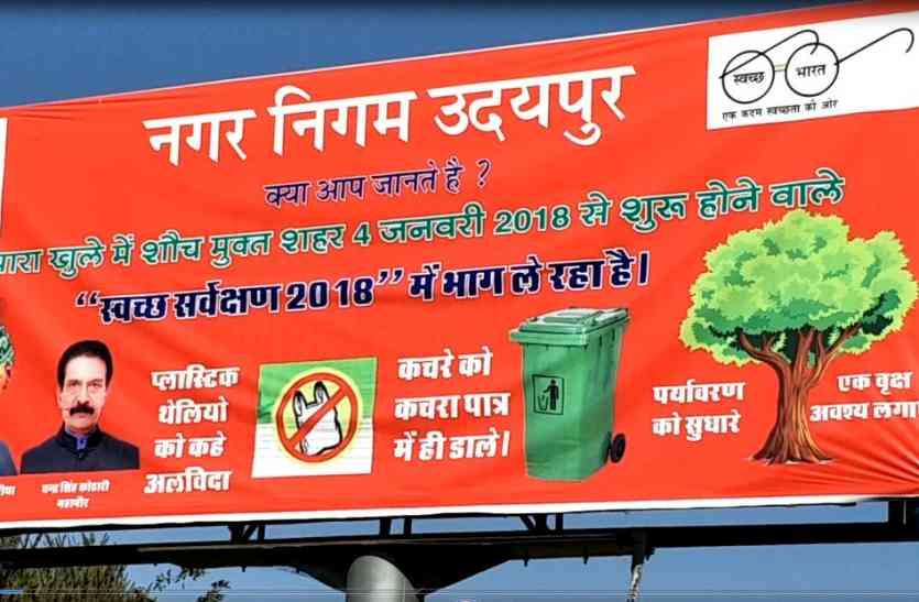 स्वच्छता टीम आने से पहले दी उदयपुर ने परीक्षा, पाली नगर परिषद की टीम को बुलाया निगम ने