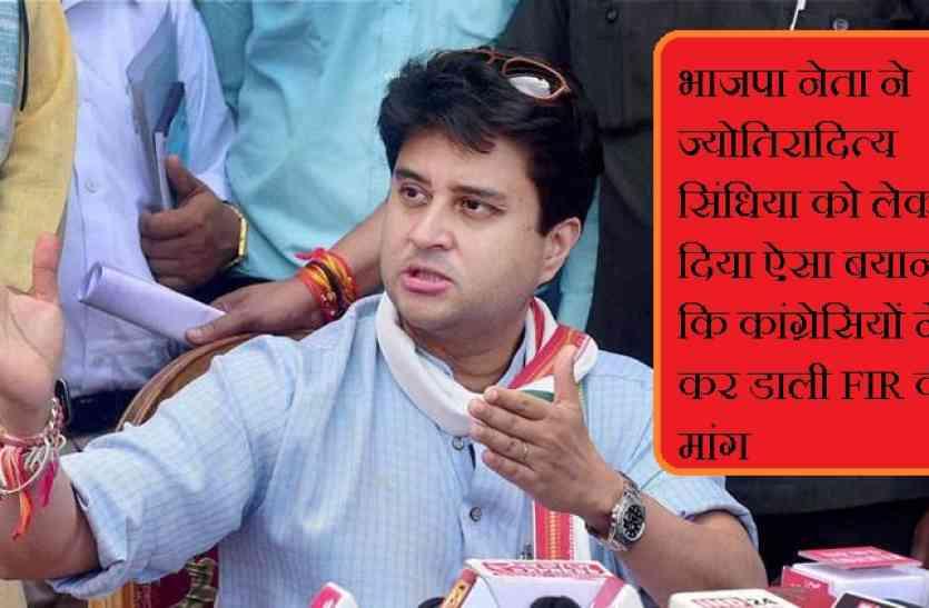 भाजपा नेता ने ज्योतिरादित्य सिंधिया को लेकर दिया ऐसा बयान कि कांग्रेसियों ने कर डाली FIR की मांग