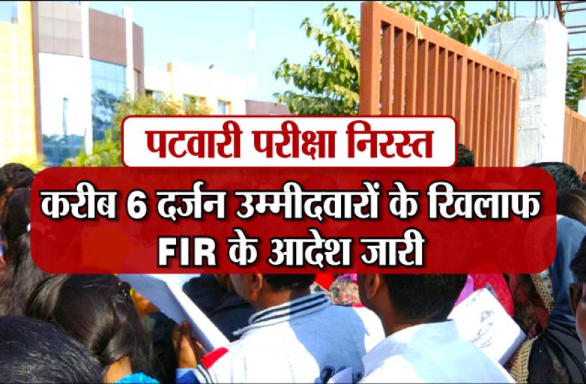 पटवारी परीक्षा निरस्त: करीब 6 दर्जन उम्मीदवारों के खिलाफ FIR के आदेश जारी