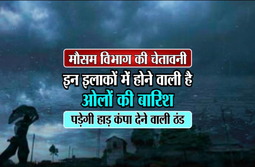 मौसम विभाग की चेतावनी इन इलाकों में होने वाली है ओलों की बारिश, पड़ेगी हाड़ कंपा देने वाली ठंड