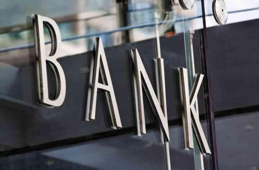 Bank सुविधाएं देने में फिसड्डी,वसूली में आगे